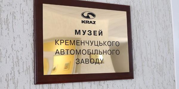 В свое 50-летие музей «КрАЗа» откроет двери для всех желающих