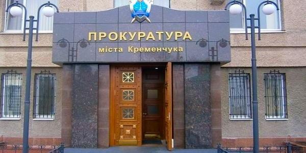 У Кременчуці тепер є новий прокурор