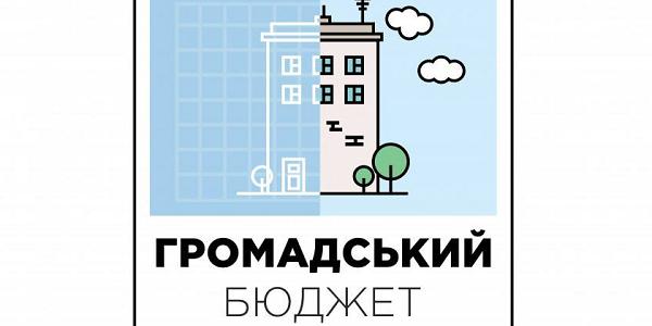 В середу кременчужанам покажуть, як онлайн триватиме реалізація Громадського бюджету Кременчука