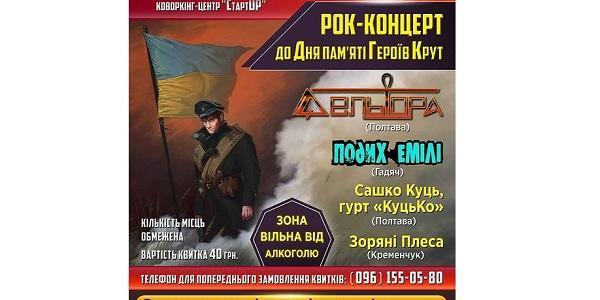 У Кременчуці в неділю відіграють унікальний рок-концерт української музики