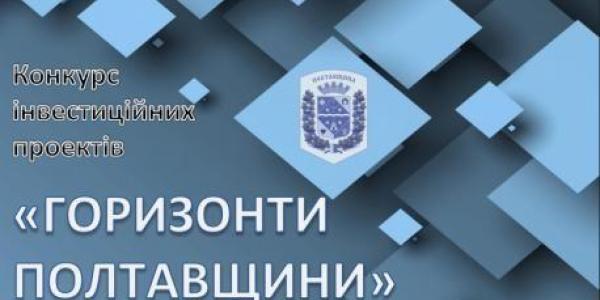 Подати заявку на конкурс інвестиційних проектів «Горизонти Полтавщини» можливо до 18 серпня цього року.