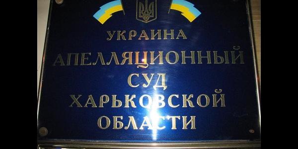 Суд в Харькове вернул дело Мельника и Ко в Полтаву и отказал подсудимому в ряде ходатайств: от меры пресечения – до свиданий с женой