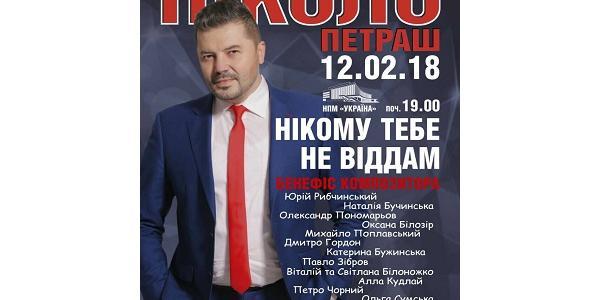 Сумська та Рибчинський, Пономарьов, Білозір, Поплавський та інші зірки естради виступатимуть на концерті Ніколо Петраша