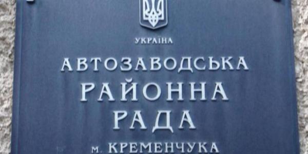 Через півтора роки після своєї ліквідації Автозаводський райвиконком витрачає бюджетні кошти на юридичні послуги