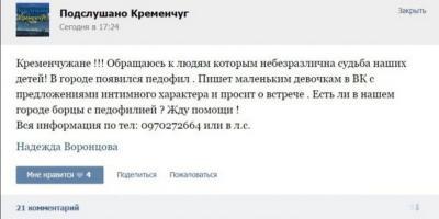 «Жители» соцсетей ищут педофила в Кременчуге