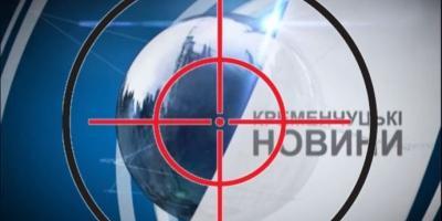 Кременчугская милиция не обнаружила цензуры на КТРК