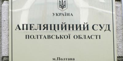 Апелляционный суд Полтавской области «осиротеет» почти наполовину