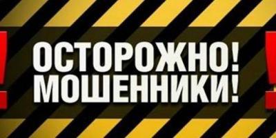 В милиции рассказали о схемах интернет мошенничеств в Кременчуге