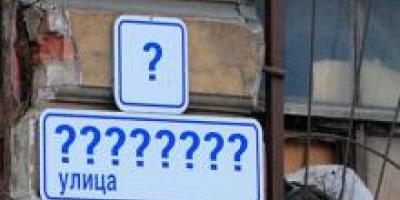 На сентябрьскую сессию вопрос переименования улиц выноситься не будет