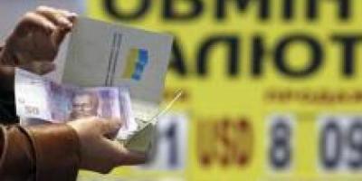 Депутаты запретили требовать документы при обмене валют