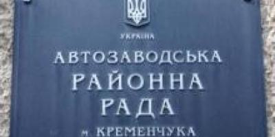 29 апреля депутаты Автозаводского райсовета заслушают отчет Шафороста