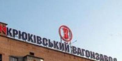 Крюковский вагонзавод переизбрал правление