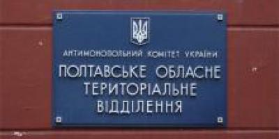 Кременчугские предприятия обвиняют в сговоре