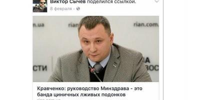 Директор больницы «Кременчугская» Сычев в соцсетях делится статьями, порочащими честь Минздрава