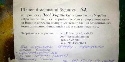 «Кременчуггаз» начинает ставить бесплатные индивидуальные газовые счётчики в многоэтажках