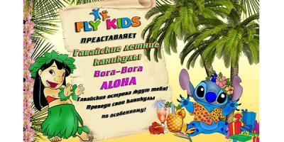 С 1 по 30 июня в Fly Kids – детский летний лагерь