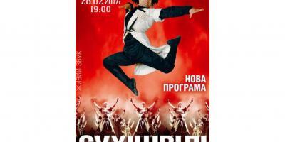 В Кременчуг приедет мужской балет «Сухишвили»