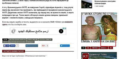 Провластный сайт «Бред Тудей» уже сообщает, кто как «е… ёт»