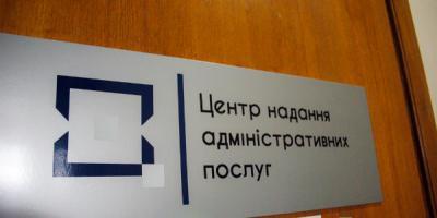 Кременчужане «штурмуют» Центр админуслуг
