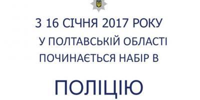В Кременчуге за 10 дней надо найти 53 новых полицейских