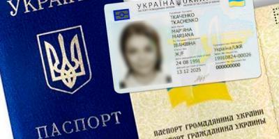 Кременчужане больше не смогут получить паспорт-книжечку