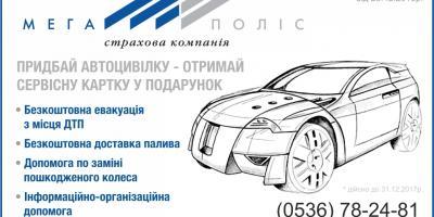 До уваги водіїв: детально про сервісну карту «Допомога в дорозі»