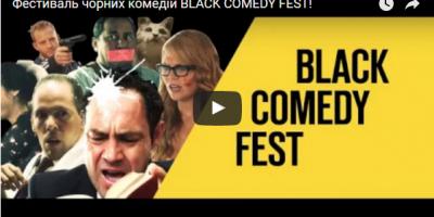Кременчужан ждет фестиваль черных комедий