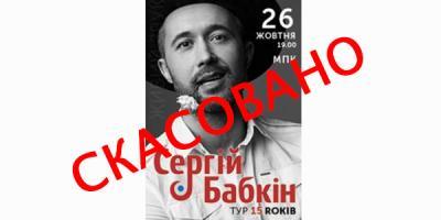 У Кременчуці скасували концерт Сергія Бабкіна
