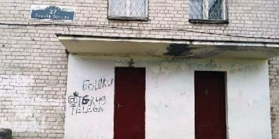 В Кременчуге на одном из домов предлагают купить «бошки»