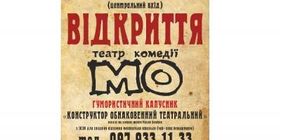 Кременчуцький Театр комедії «МО» покаже «Конструктор обнаковенный театральный»