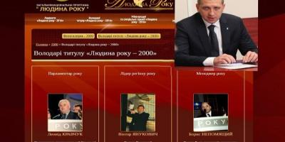 «Майже людина року»: Малецький не каже, скільки коштує його «коронація»