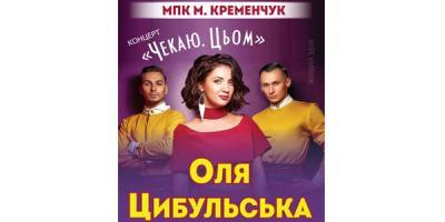 Концерт Олі Цибульської у Кременчуці – переноситься