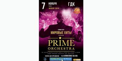 Кременчужан зовут на «Мировые хиты» в исполнении Prime Orchestra