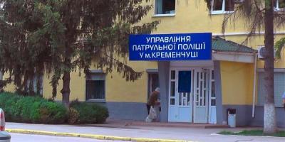 Інцидент між кременчуцькими патрульними та підлітками буде розслідувати прокуратура