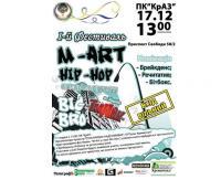Кременчужан приглашают на фестиваль битбокса и брейка