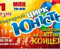 Юные кременчугские циркачи и трюкачи выступят с отчетным концертом