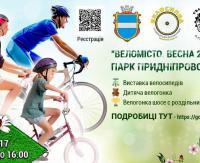 В Кременчуге пройдет масштабный велопраздник