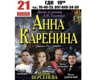 Театр без границ зовет кременчужан на спектакль «Анна Каренина»