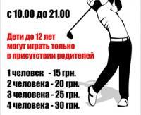 Міні гольф в Кременчуге