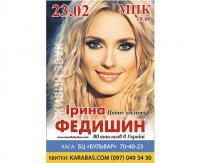 Концерт Ирины Федишин пройдет в городском Дворце культуры.