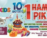 На честь дня народження Fly Kids у Кременчуці готують світлодіодне шоу із цінними призами