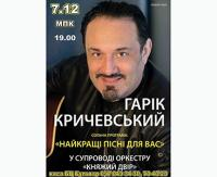 Гарик Кричевский споет для кременчужан в сопровождении оркестра