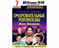 В Кременчуге покажут убойную комедию «Очаровательные рогоносцы»