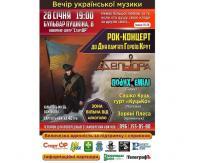 У Кременчуці відіграють унікальний рок-концерт української музики