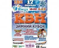 В Кременчуге состоится зимний кубок КВН, гостями которого станут участники популярных телепроектов