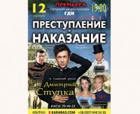 12 октября кременчужан приглашают на классику в современном прочтении