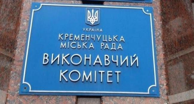 В Кременчуге «перешерстят» структуру и численность исполнительных органов власти