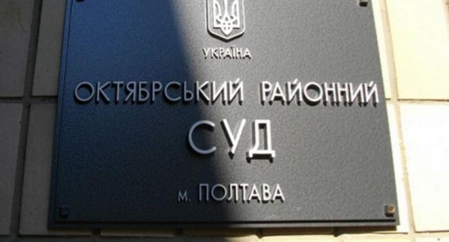 В Полтаве будут судить замначальника областного УБОПа