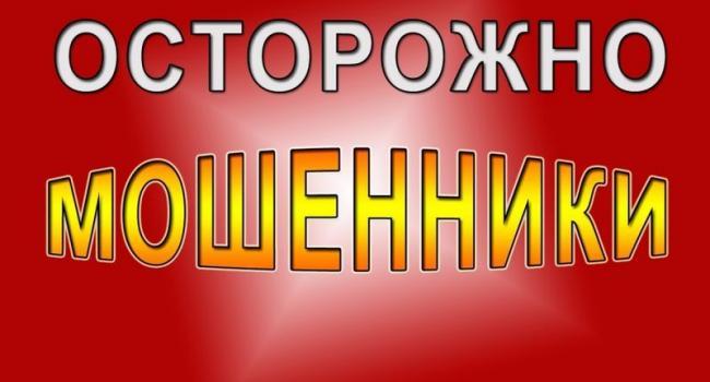 Первое мошенничество 2016 года: дай 2000 грн и твой сын не попадет в тюрьму