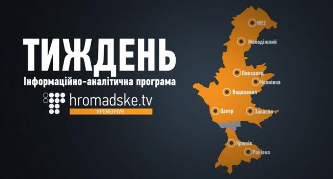 «Тиждень»: главные события Кременчуга